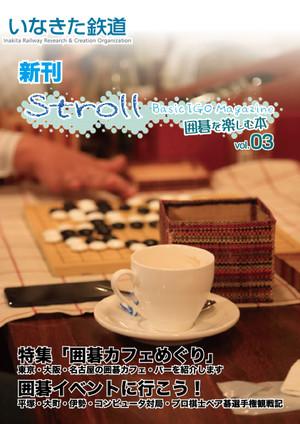 Stroll_poster_c86_kokuchi